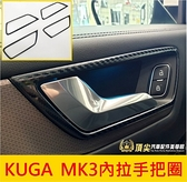 FORD福特【KUGA MK3內拉手把圈】2020-2021年 新KUGA三代