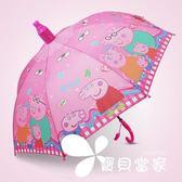小學生自動男女寶寶小孩兒童雨傘太陽傘公主長柄傘可愛洋傘幼兒園