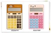 SAN-X 正版 計算機 12位元 電池/太陽能 懶熊 522694 懶妹 522700 分售