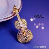 韓國新品奢華時尚百搭小提琴水晶胸針別針女款西裝領針百搭 溫暖享家