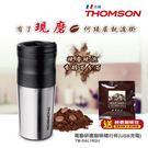(加贈2盒精選咖啡豆)THOMSON 電動研磨咖啡隨行杯(USB充電) TM-SAL18GU
