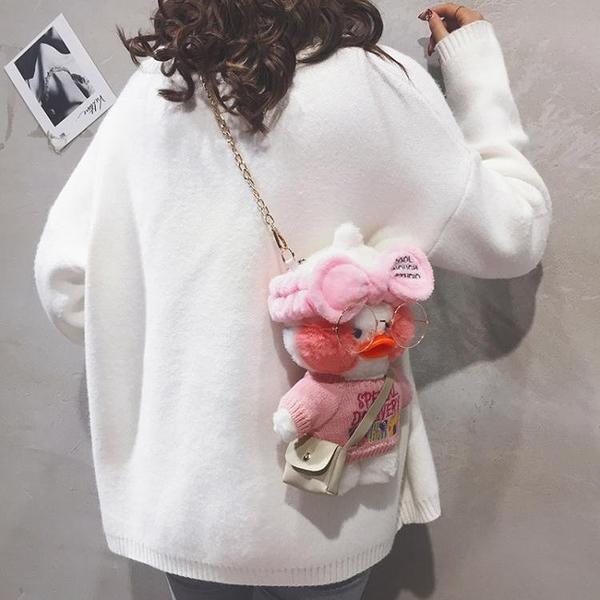 玩偶包 可愛小包包女2021新款丑萌毛絨公仔包ins網紅玻尿酸鴨玩偶斜背包 童趣屋 交換禮物