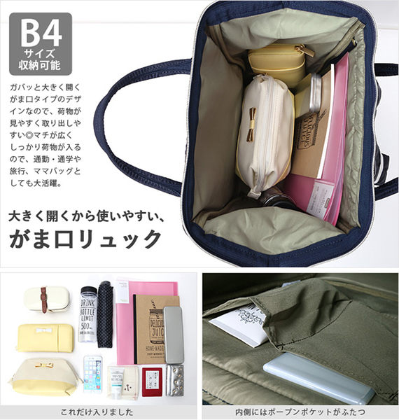 Anello 絲光尼龍 後背包 防水加工 大容量 日本正品 該該貝比日本精品 ☆