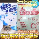【培菓平價寵物網】貓砂殿堂》蘋果香小球|...