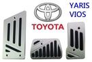 豐田 TOYOTA 2014年 YARIS VIOS 專用 3片式 卡允式 金屬踏板組 休息油門踏板 台製
