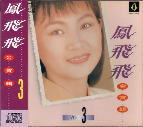 鳳飛飛 金賞輯3 CD (購潮8)