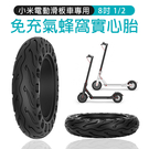【coni shop】小米電動滑板車蜂窩實心胎 現貨 當天出貨 避震減壓 防爆胎 8.5吋 單顆輪胎