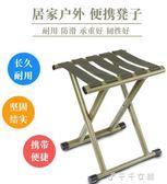折疊凳子馬扎戶外加厚靠背釣魚椅小凳子家用折疊椅便攜板凳馬札 千千女鞋igo