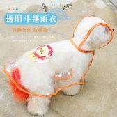 狗狗雨衣四腳防水全包狗雨傘小型犬泰迪比熊法斗寵衣服雨披【交換禮物特惠】