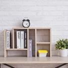 書櫃 書架 收納【收納屋】伸縮置物收納書架-淺橡木色&DIY組合傢俱
