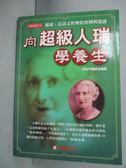 【書寶二手書T9/養生_GIL】向超級人瑞學養生~ 健康、長壽又快樂的實_成和平