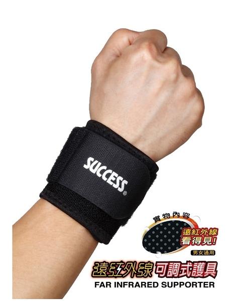 【宏海】 成功 SUCCESS S5131 遠紅外線可調式護腕 /運動護具 (1個裝) 運動防護