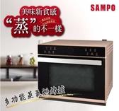 -福利品出清品-SAMPO聲寶 35L 多功能蒸氣烘烤爐 KZ-SD35W **免運費**