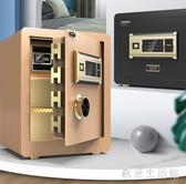 保險箱 家用小型高密碼指紋保險櫃 辦公入墻入櫃固定安裝全鋼防盜保管箱 zh5483『美好時光』