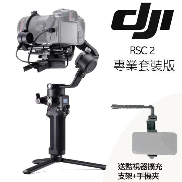 (送監視器擴充支架+手機夾 3C LiFe )DJI 大疆 RSC 2 手持穩定器 專業套裝版(公司貨)