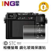 STC 相機螢幕 9H 鋼化玻璃保護貼 for Panasonic LX100 螢幕玻璃貼 可觸控操作