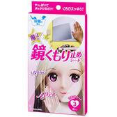 SOFT99 浴室鏡面防霧濕巾