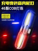 自行車尾燈前燈山地車燈單車配件夜間騎行裝備警示閃光燈USB充電 城市科技DF