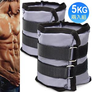 負重5KG綁腿沙包(藍)5公斤綁手沙包.重力沙包沙袋手腕綁腳沙包鐵沙輔助舉重量訓練配件運動用品