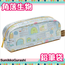 角落生物 鉛筆盒 鉛筆袋 收納袋 Sumikko Gurash 日本正版 793-144 該該貝比日本精品 ☆