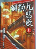 【書寶二手書T9/一般小說_HJS】彌勒丸悲歌(上)_淺田次郎