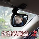 寶寶後照鏡(一組2套)-汽車觀察寶寶安全輔助鏡73pp724【時尚巴黎】