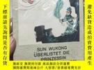 二手書博民逛書店三借芭蕉扇罕見德文版Y283341 外文出版社 外文出版社 出版1980