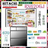 【日立家電】 日本54 670公升 四門電動抽屜玻璃鏡面冰箱 《RX670GJ 》基本安裝舊機回收*原廠回函送