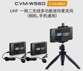 呈現攝影-COMICA WS-60 COMBO 一對二無線手機/相機麥克風 直播收音 無線麥克風 新聞採訪