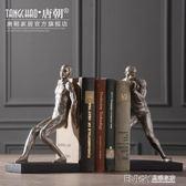 辦公室擺件體操人體書檔 北歐簡約 創意家居裝飾品書房擺件擺設WD 溫暖享家