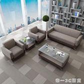 辦公沙發布藝茶幾組合簡約現代商務接待會客三人位小型辦公室沙發【帝一3C旗艦】IGO