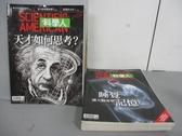 【書寶二手書T1/雜誌期刊_PBH】科學人_138~145期間_共7本合售_天才如何思考?