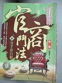 【書寶二手書T2/一般小說_GGH】官商鬥法Ⅱ之6:空手套白狼_姜遠方~一元起標