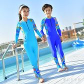 大碼兒童泳衣 連體潛水服男童女浮潛服中小童溫泉泳裝 CJ4016『寶貝兒童裝』