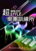 【小麥老師 樂器館】全新 電吉他系列.超時代樂團訓練所+附CD.特價392元【F38】