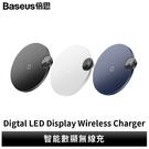 《現貨 台灣半年保固》Baseus 數顯無線充電器 充電一目瞭然 內置感應探頭 防過充 【BSA0302】