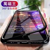萬磁王 iPhone 6 6s Plus 金屬 鋼化玻璃殼 鋁合金 保護殼 強摔耐震 超薄 全包 透明 玻璃背板 手機殼