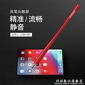 kmoso電容筆手機繪畫觸屏筆被動式細頭iPad筆步步高點觸筆手寫筆安卓 科炫數位