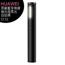 Huawei華為 原廠CF33 補光燈自拍桿 藍牙無線版/ 柔光自拍杆