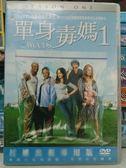 R09-010#正版DVD#單身毒媽 第一季(第1季) 2碟#影集#影音專賣店