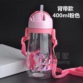 吸管水杯 寶寶學飲杯吸管杯嬰兒水壺帶手柄吸管防摔防漏兩用杯兒童喝水杯 6色