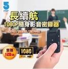 【超人百貨T】 IFIVE-隨身密錄器 ...