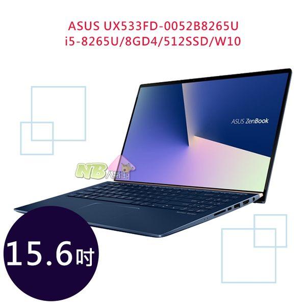 ASUS UX533FD-0052B8265U 15.6吋 ◤刷卡◢ ZenBook15 FHD 筆電 (i5-8265U/8GD4/512SSD/W10)