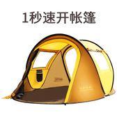帳篷  帳篷戶外3-4人 全自動二室一廳2人速開加厚防雨賬蓬野營 igo  非凡小鋪