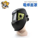 精準儀錶 全自動焊工面罩 全自動防護焊帽 頭戴式焊接面罩 暗渡深淺可調 安全 MIT-PGM10249