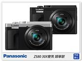 登錄送32G+原廠電池~ PANASONIC DC-ZS80 30X變焦 自拍翻轉(ZS80,台松公司貨)
