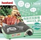 【現貨供應】日本 Iwatani 迷你省能源內焰瓦斯爐 ZM-ECO-1 卡式爐 攜帶型 卡式瓦斯爐 瓦斯爐