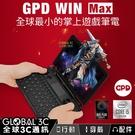 GPD WIN Max 繁體中文 WIN...