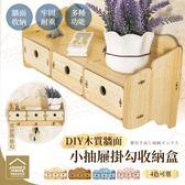 DIY木質牆上掛壁式小抽屜掛勾收納盒 置物架收納架置物櫃 多色可選【SA590】《約翰家庭百貨
