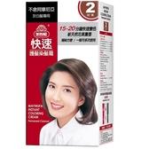 美吾髮快速染髮NO.2明栗(40g+40g)